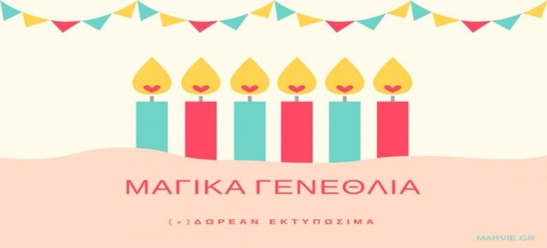 Παιδικά Γενέθλια! Κάντε τα Ξεχωριστά!