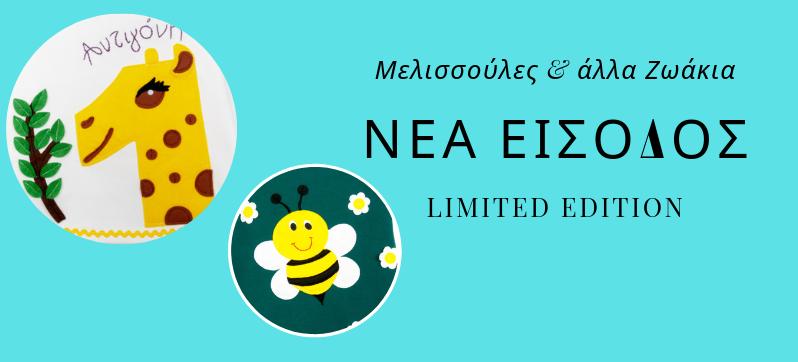 Μελισσούλες και άλλα ζωάκια!
