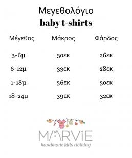 μεγεθολόγιο baby tshirts