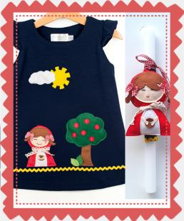 Φόρεμα και Λαμπάδα Κοκκινοσκουφίτσα