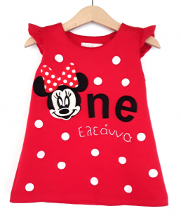 χειροποίητο φόρεμα γενεθλίων με όνομα Minnie