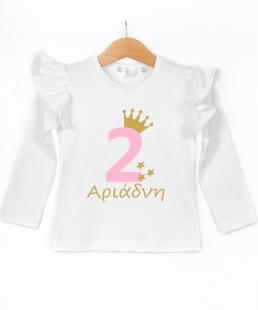 μπλουζάκι γενεθλίων πρώτα γενέθλια