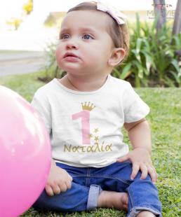 παιδικό μπλουζάκι γενεθλίων με όνομα